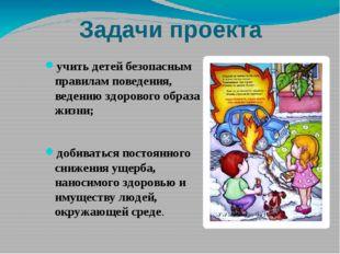 Задачи проекта учить детей безопасным правилам поведения, ведению здорового о