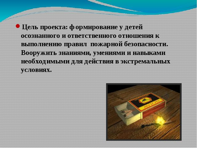 Цель проекта: формирование у детей осознанного и ответственного отношения к в...