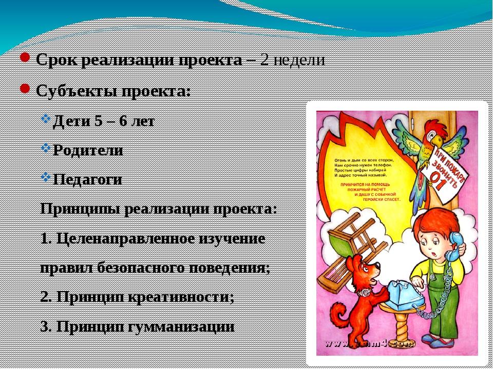 Срок реализации проекта – 2 недели Субъекты проекта: Дети 5 – 6 лет Родители...