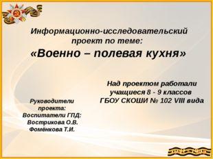 Информационно-исследовательский проект по теме: «Военно – полевая кухня» Над
