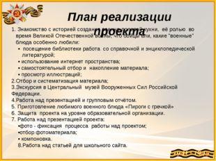 План реализации проекта 1. Знакомство с историей создания военно-полевой кухн
