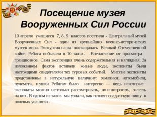 Посещение музея Вооруженных Сил России 10 апреля учащиеся 7, 8, 9 классов пос