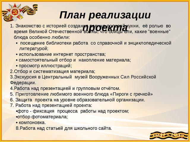 План реализации проекта 1. Знакомство с историей создания военно-полевой кухн...