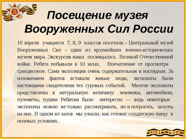 Посещение музея Вооруженных Сил России 10 апреля учащиеся 7, 8, 9 классов пос...
