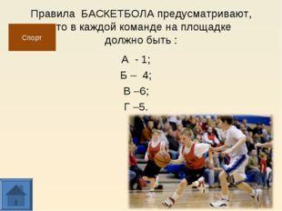 Правила БАСКЕТБОЛА предусматривают, что в каждой команде на площадке должно б