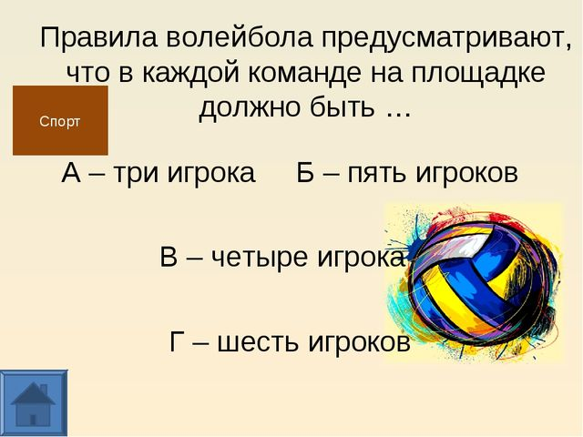 Правила волейбола предусматривают, что в каждой команде на площадке должно бы...