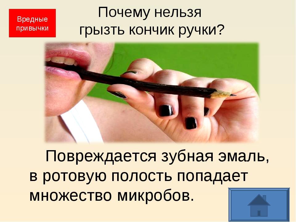 Почему нельзя грызть кончик ручки? Повреждается зубная эмаль, в ротовую полос...