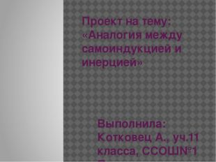 Проект на тему: «Аналогия между самоиндукцией и инерцией» Выполнила: Котковец