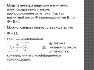 Модуль вектора индукции магнитного поля, создаваемого током, пропорционален