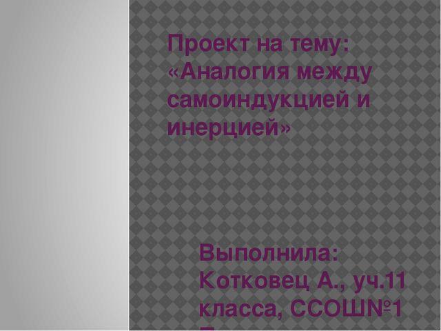 Проект на тему: «Аналогия между самоиндукцией и инерцией» Выполнила: Котковец...