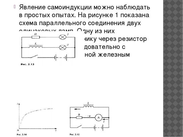 Явление самоиндукции можно наблюдать в простых опытах. На рисунке 1 показана...