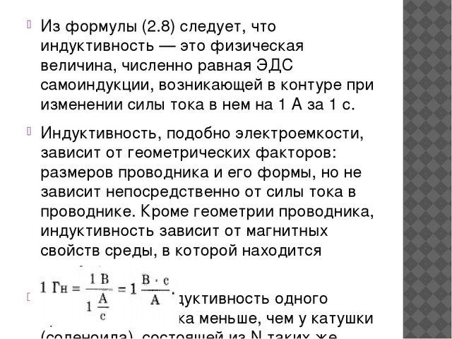 Из формулы (2.8) следует, что индуктивность — это физическая величина, числе...