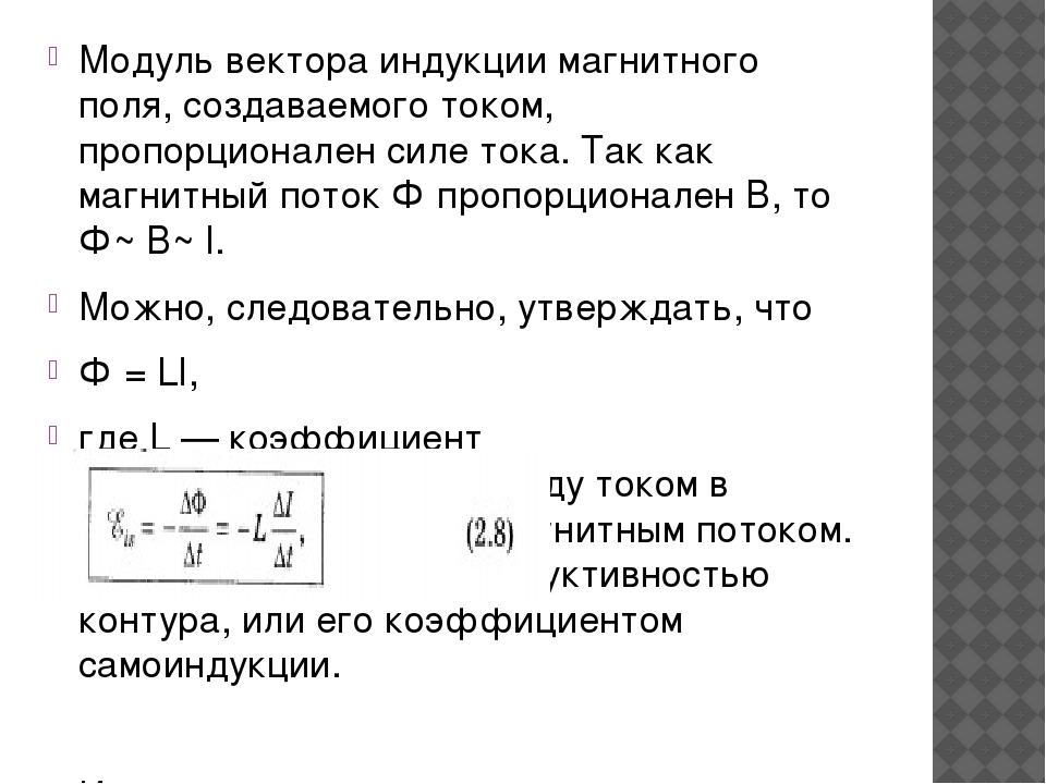 Модуль вектора индукции магнитного поля, создаваемого током, пропорционален...