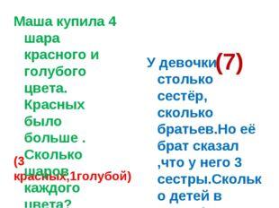 (3 красных,1голубой) Маша купила 4 шара красного и голубого цвета. Красных бы