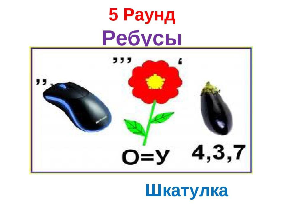 5 Раунд Ребусы Шкатулка
