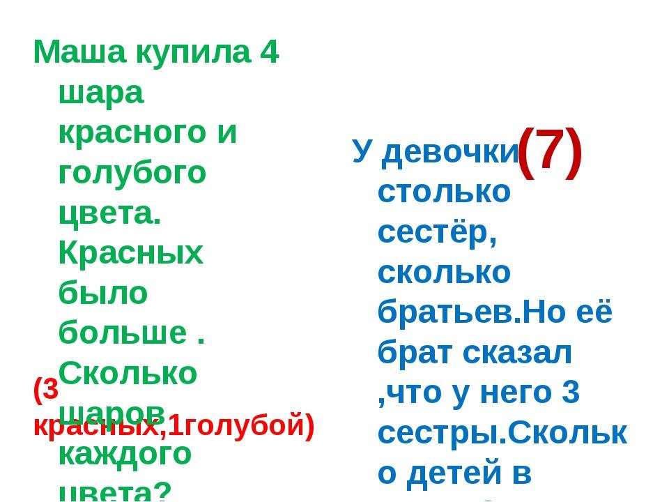 (3 красных,1голубой) Маша купила 4 шара красного и голубого цвета. Красных бы...