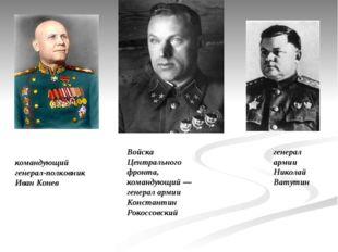 Войска Центрального фронта, командующий— генерал армии Константин Рокоссовск