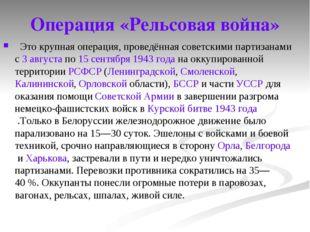 Операция «Рельсовая война» Это крупная операция, проведённая советскими парти