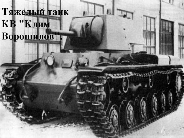 """ТяжелыйтанкКВ""""Клим Ворошилов""""."""