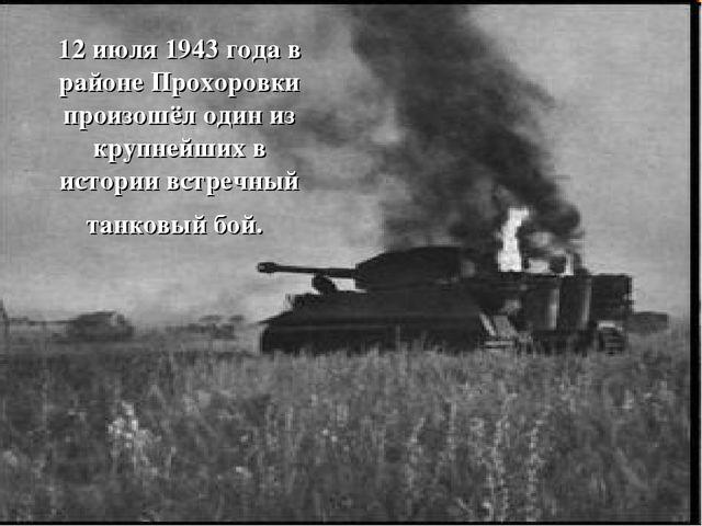 12 июля 1943 года в районе Прохоровки произошёл один из крупнейших в истории...