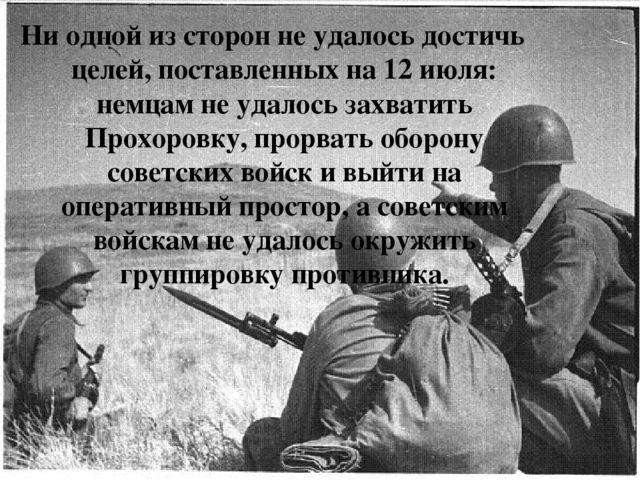 Ни одной из сторон не удалось достичь целей, поставленных на 12 июля: немцам...