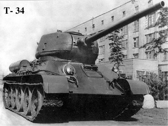 Т- 34