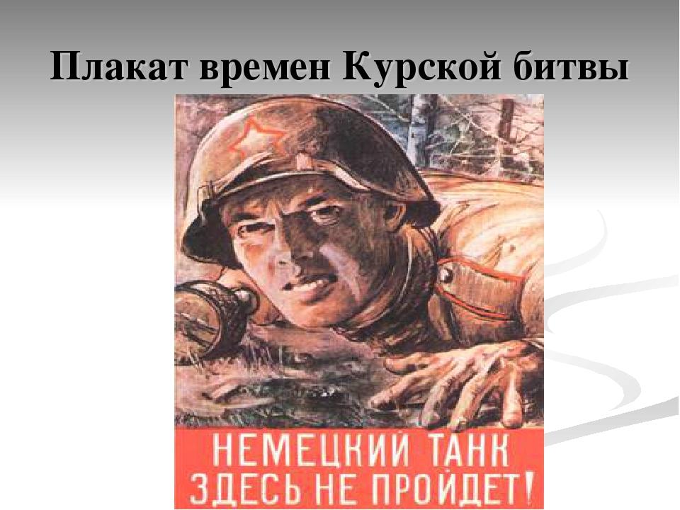 Плакат времен Курской битвы