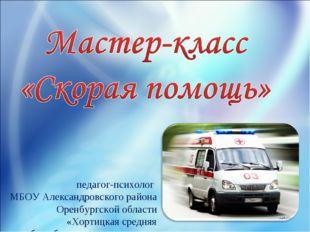 педагог-психолог МБОУ Александровского района Оренбургской области «Хортицка