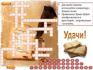10 12 11 13 17 16 15 14 18 Для ввода ответа используйте клавиатуру , данную н
