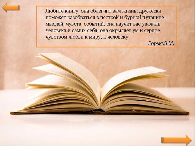 Любите книгу, она облегчит вам жизнь, дружески поможет разобраться в пестрой...