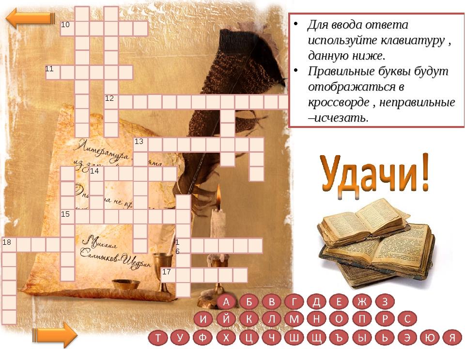 10 12 11 13 17 16 15 14 18 Для ввода ответа используйте клавиатуру , данную н...