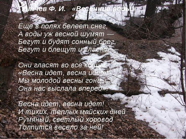 Тютчев Ф. И. «Весенние воды» Еще в полях белеет снег, А воды уж весной шумят...