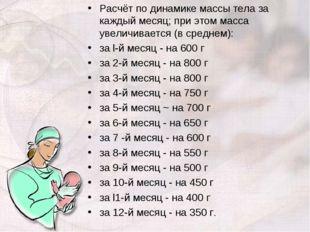 Расчёт по динамике массы тела за каждый месяц; при этом масса увеличивается (