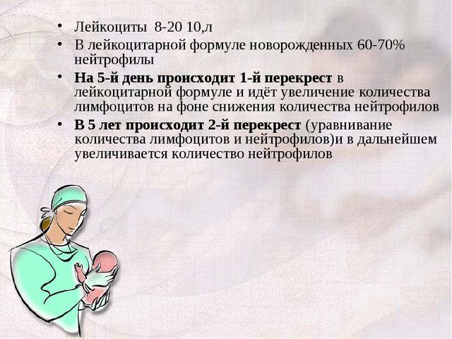 Лейкоциты 8-20 10,л В лейкоцитарной формуле новорожденных 60-70% нейтрофилы Н...