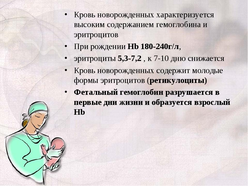 Кровь новорожденных характеризуется высоким содержанием гемоглобина и эритроц...