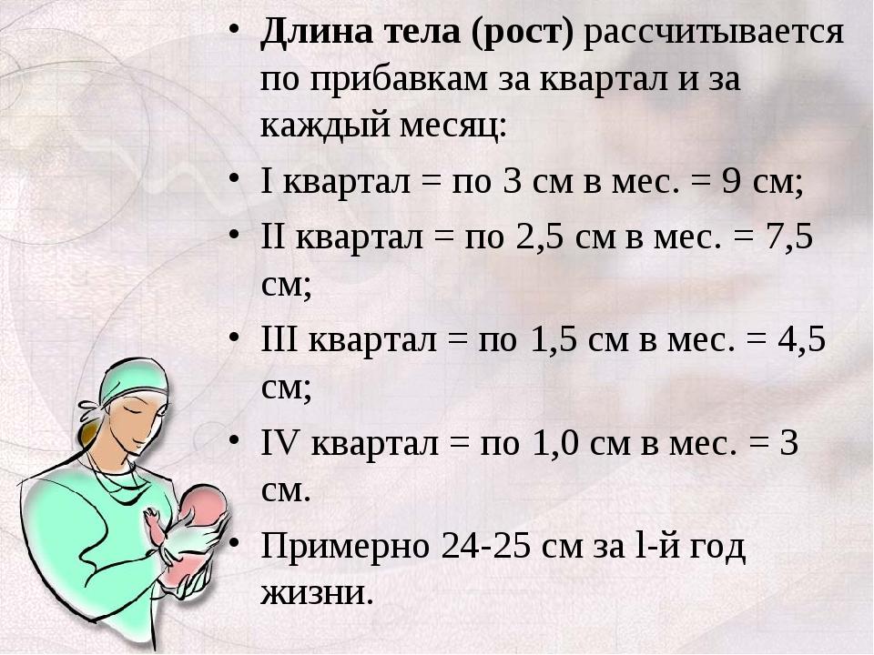Длина тела (рост) рассчитывается по прибавкам за квартал и за каждый месяц: I...