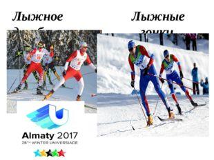 Лыжное Лыжные двоеборье гонки