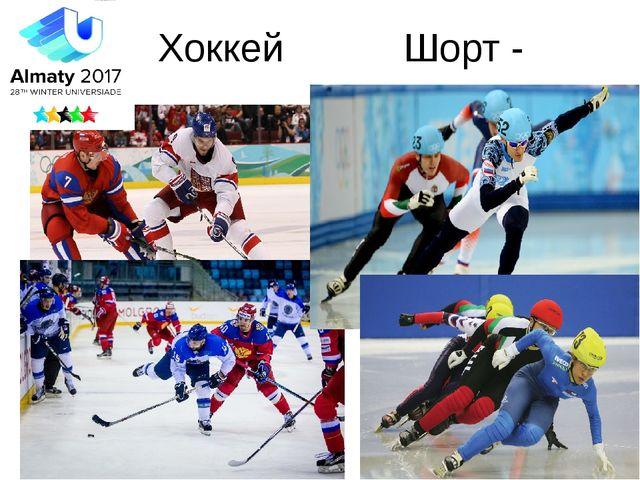 Хоккей Шорт - трек