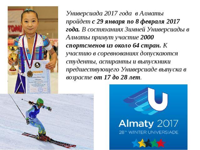 Универсиада 2017 года в Алматы пройдетс 29 января по 8 февраля 2017 года.В...