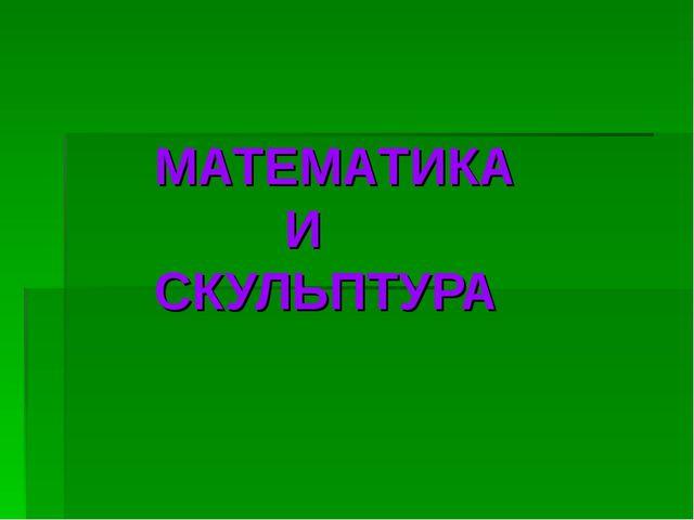 МАТЕМАТИКА И СКУЛЬПТУРА