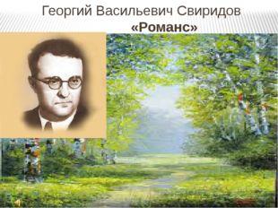 Георгий Васильевич Свиридов «Романс»