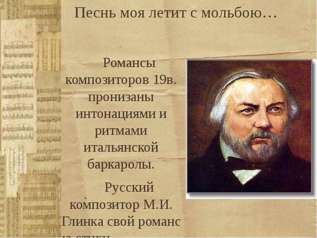 Песнь моя летит с мольбою… Романсы композиторов 19в. пронизаны интонациями и...