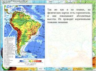 Так же как и на планах, на физических картах есть горизонтали, и они показыва