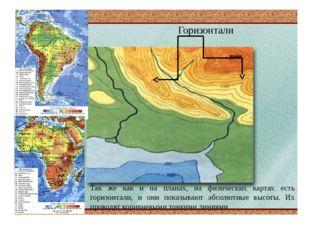Горизонтали Так же как и на планах, на физических картах есть горизонтали, и