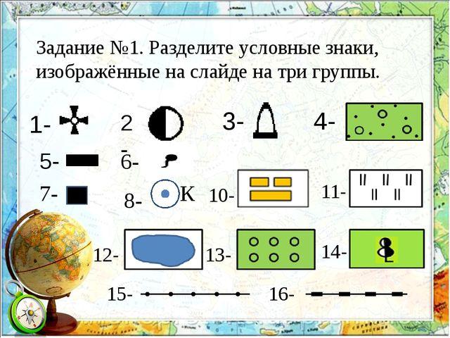 Задание №1. Разделите условные знаки, изображённые на слайде на три группы. 1...