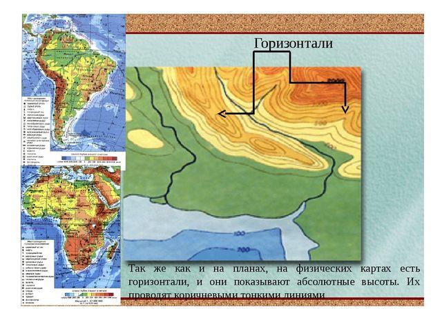 Горизонтали Так же как и на планах, на физических картах есть горизонтали, и...
