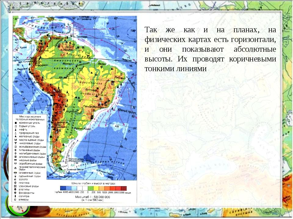 Так же как и на планах, на физических картах есть горизонтали, и они показыва...