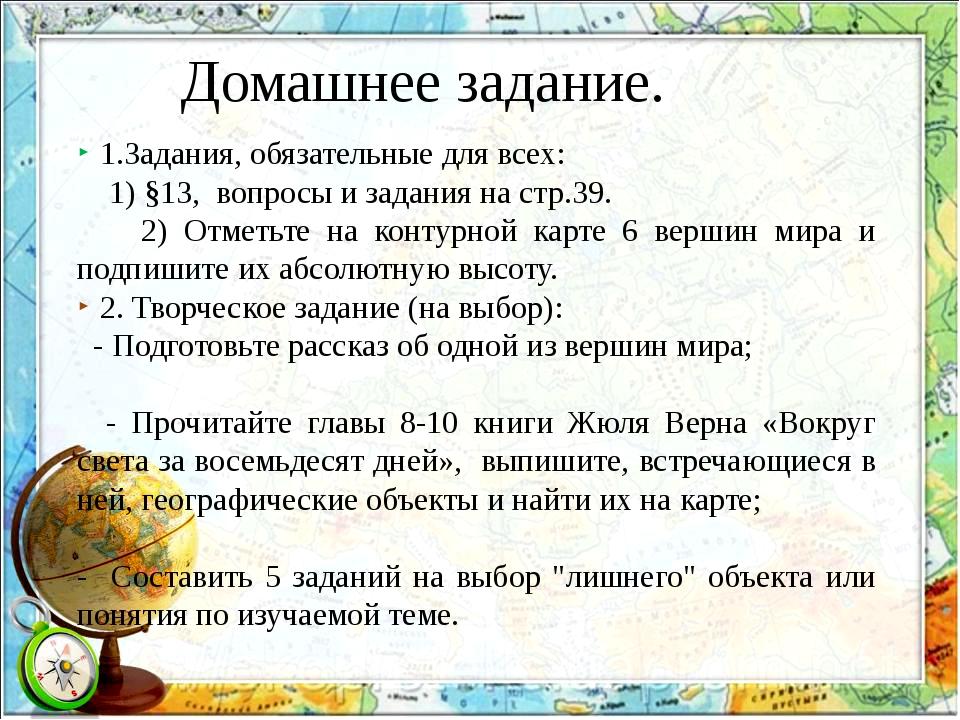 Домашнее задание. 1.Задания, обязательные для всех: 1) §13, вопросы и задани...