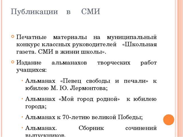 Публикации в СМИ Печатные материалы на муниципальный конкурс классных руковод...