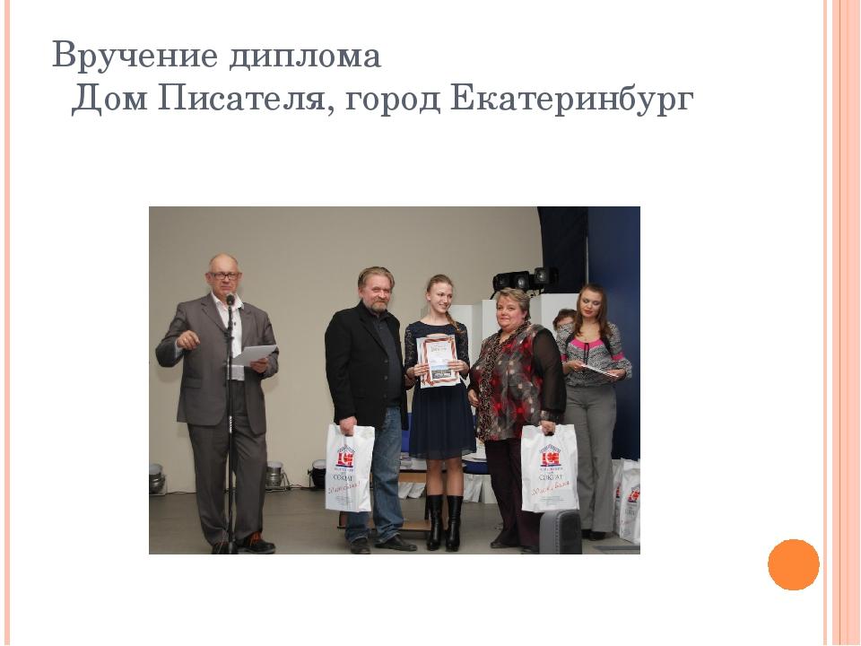 Вручение диплома Дом Писателя, город Екатеринбург